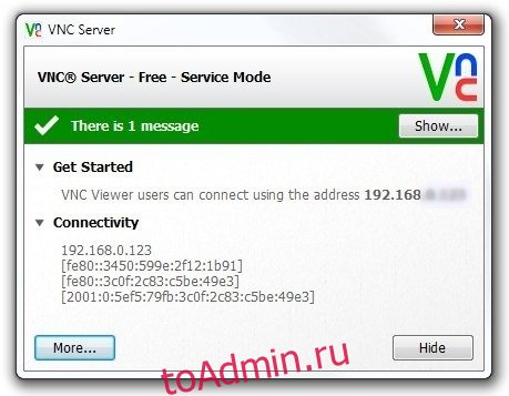 VNC-сервер