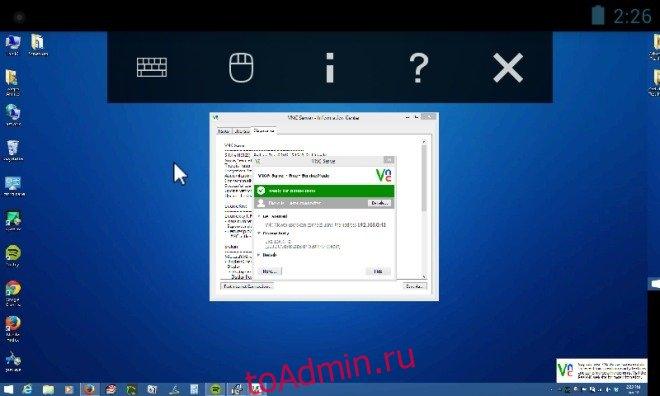 VNC Viewer_Desktop